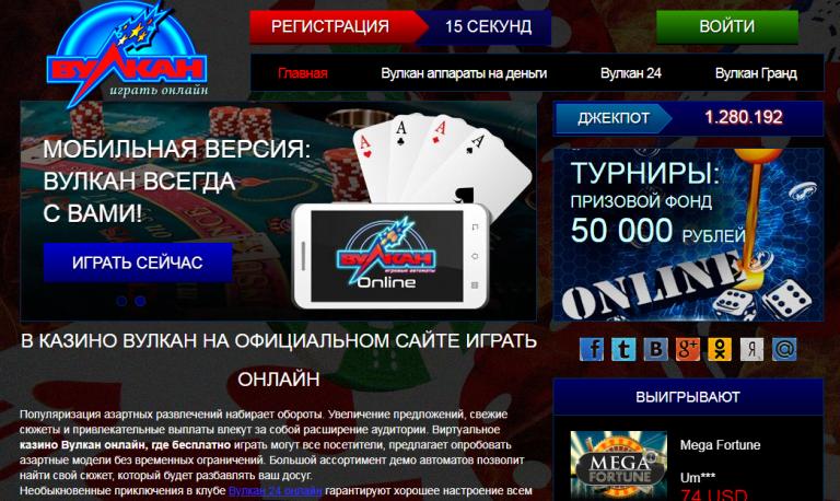 Игровые автоматы 777 в казино Вулкан играть онлайн