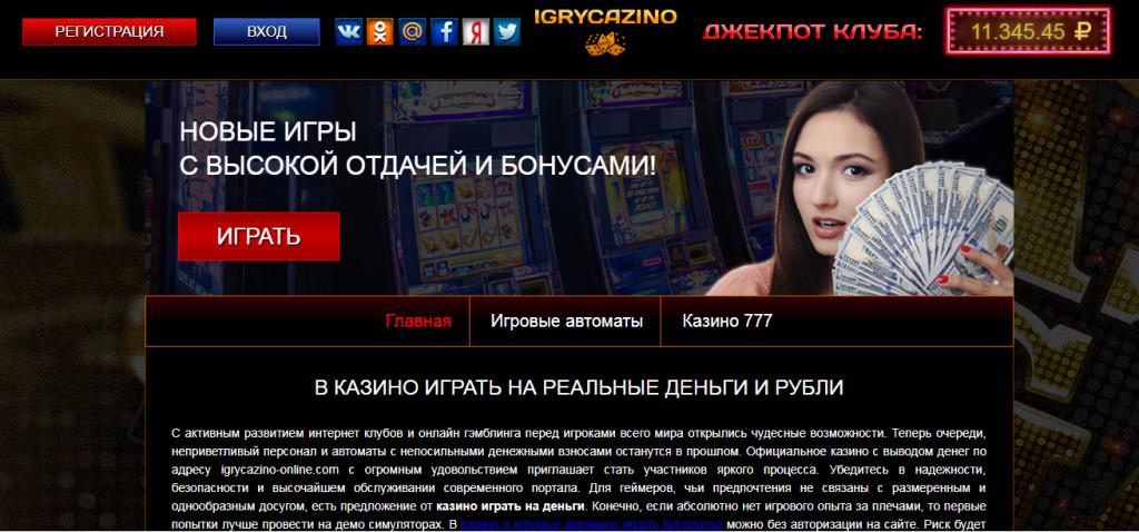 официальный сайт казино с высокой отдачей